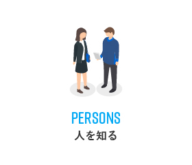 PERSONS人を知る