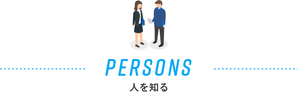 PERSONS 人を知る